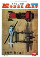 月刊モデルアート 1967年5月号 (第4集)