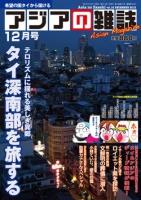 月刊『アジアの雑誌』2012年12月号