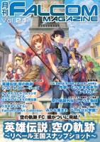 月刊FALCOM MAGAZINE (ファルコムマガジン)vol.21