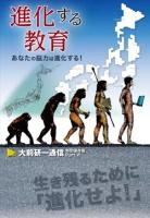 進化する教育