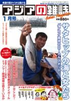 月刊『アジアの雑誌』2013年1月号
