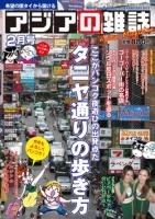 月刊『アジアの雑誌』2013年2月号