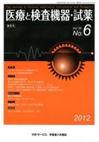 医療と検査機器・試薬 vol.35 No.6