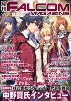 月刊FALCOM MAGAZINE (ファルコムマガジン)vol.23