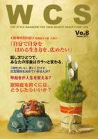 WCSマガジン Vol.8