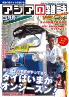 月刊『アジアの雑誌』2013年3月号