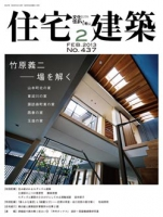 住宅建築2013年02月号No.437