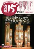 「池袋15'」2013年2月号