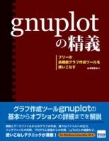 gnuplotの精義