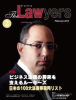 2013年2月号月刊ザ・ローヤーズ