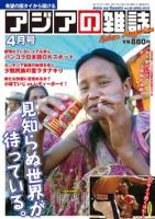 月刊『アジアの雑誌』2013年4月号