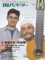 月刊現代ギター2013年3月号No.589