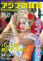 月刊『アジアの雑誌』2013年5月号