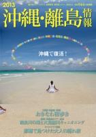 沖縄・離島情報2013年度版