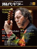 月刊現代ギター2013年4月号No.590