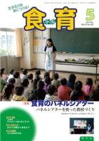 食育フォーラム 2013年5月号