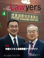 2013年4月号月刊ザ・ローヤーズ