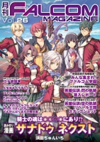 月刊FALCOM MAGAZINE (ファルコムマガジン)vol.26