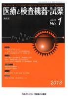 医療と検査機器・試薬 vol.36 No.1