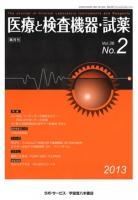 医療と検査機器・試薬 vol.36 No.2