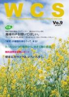 WCSマガジン Vol.9