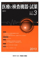 医療と検査機器・試薬 vol.36 No.3