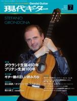 月刊現代ギター2013年7月号(No.593)