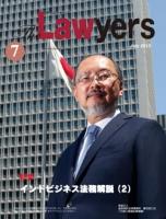 2013年7月号月刊ザ・ローヤーズ