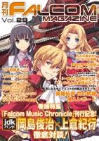 月刊FALCOM MAGAZINE (ファルコムマガジン)vol.29