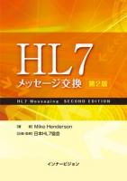 HL7 メッセージ交換 第2版