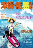 沖縄・離島情報 2013-14コンパクト版