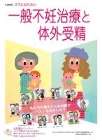 i-wishママになりたい 一般不妊治療と体外受精