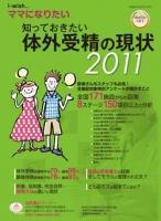 i-wishママになりたい 体外受精の現状2011
