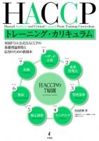 HACCPトレーニングカリキュラム
