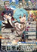 月刊FALCOM MAGAZINE (ファルコムマガジン)vol.30