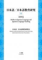 日本語/日本語教育研究[4]2013