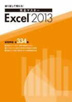 繰り返して慣れる!完全マスター Excel2013