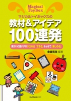 マジカルトイボックスの  教材&アイデア100連発