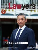 2013年9月号月刊ザ・ローヤーズ