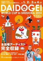 大道芸ワールドカップ in 静岡2013公式ガイドブック