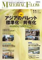 月刊「マテリアルフロー」2013年11月号