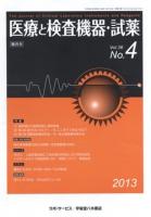 医療と検査機器・試薬 vol.36 No.4