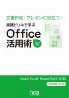 実践ドリルで学ぶOffice活用術2013対応