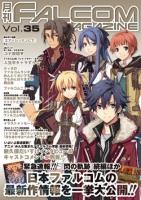 月刊FALCOM MAGAZINE (ファルコムマガジン)vol.35