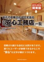 全国安心工務店一覧関東版2013-2014