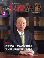 2014年2月号月刊ザ・ローヤーズ