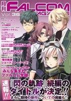 月刊FALCOM MAGAZINE (ファルコムマガジン)vol.36