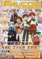 月刊FALCOM MAGAZINE (ファルコムマガジン)vol.37
