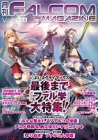 月刊FALCOM MAGAZINE(ファルコムマガジン)vol.38