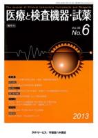 医療と検査機器・試薬 vol.36 No.6